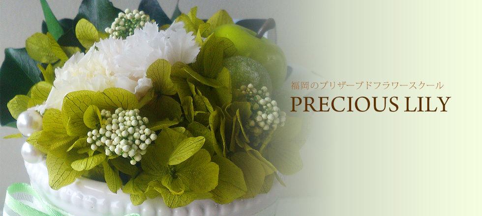福岡のプリザーブドフラワー教室はプレシャスリリー