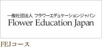フラワーエデュケーションジャパンコース